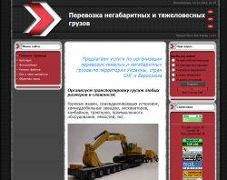 Перевозка негабаритных и тяжеловесных грузов : сайт - http://negabarit-trans.at.ua