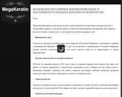 Выпрямление волос, состави для выпрямления волос. : сайт - http://megakeratin.ru