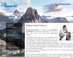 Комп'ютерний сервіс : сайт - http://everest911.com.ua/