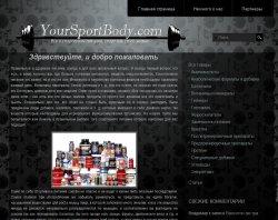 Yoursportbody.com - интернет магазин спортивного питания : сайт - http://www.yoursportbody.com/