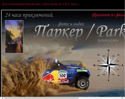 Паркер : сайт - http://www.jack-parker.kiev.ua