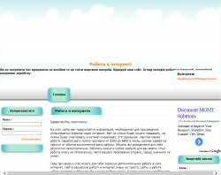 Робота : сайт - http://webiznes.stenos.net/