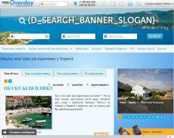 Відпочинок та оренда апартаментів біля моря у Хорватії : сайт - http://www.otdyh-v-horvatii.com.ua