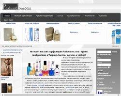 Интернет магазин лицензионной парфюмерии. : сайт - http://parfumdom.com