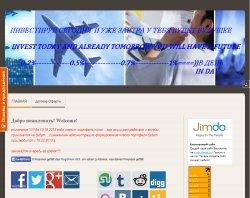 инвестиции : сайт - http://s-world-invest-system.jimdo.com/