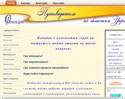 Путеводитель по областям Украины : сайт - http://mandru.biz.ua/