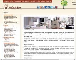 Продаж меблів у Києві : сайт - http://www.mebelvam.com.ua