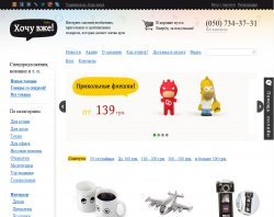 «Хочу вже!» — интернет магазин необычных и оригинальных подарков : сайт - http://vje.com.ua