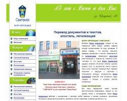 Бюро перекладів Світанок : сайт - http://www.svitanok.in.ua