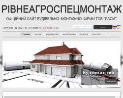 "ООО ""Ривнеагроспецмонтаж"" : сайт - http://rasm.com.ua"