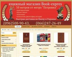 книжный интернет-магазин Book-expres: где купить книги - книги в Украине покупают у нас ! : сайт - http://book-expres.etov.com.ua/