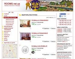Квартири подобово в Ужгороді : сайт - http://rooms.net.ua/