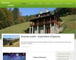 Сказочная усадьба : сайт - http://sadyba.lviv.ua