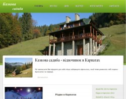Казкова садиба : сайт - http://sadyba.lviv.ua
