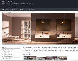 Мебель для ванной комнаты : сайт - http://akvadom.kiev.ua