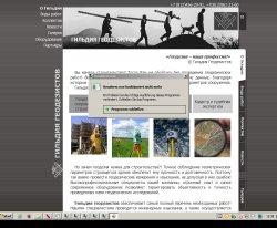 Гільдія Геодезистів : сайт - http://ggspb.org/