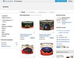 Икорный интернет магазин Caviarna : сайт - http://caviarna.pulscen.com.ua