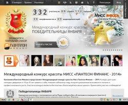 "Конкурс красоты ""Мисс ""Пантеон-Финанс"" 2013 : сайт - http://misspanteon-finance.com"