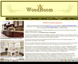 Меблі своїми руками : сайт - http://woodroom.io.ua/