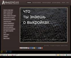 Викрійка : сайт - http://vykroyka.com.ua/