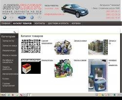 Автостатус : сайт - http://avtostatus.kiev.ua