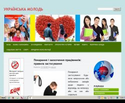 Украинская молодежь : сайт - http://ukrmol.zz.mu
