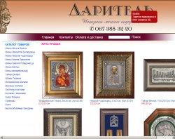 : сайт - http://www.daritel.com.ua