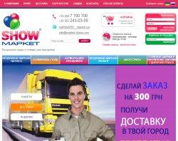: сайт - http://market-show.com