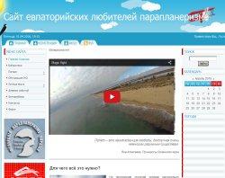 Евпаторийский парапланерный клуб : сайт - http://www.paraevpatoriya.ucoz.ua