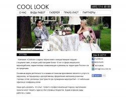 Coollook. Визуальные коммуникации : сайт - http://coollook.su
