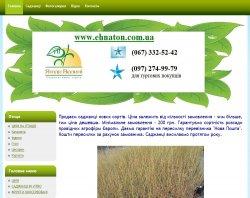 Саджанці поштою : сайт - http://ehnaton.com.ua/