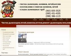 Чистка дымоходов, печей, каминов, котлов, ремонт : сайт - http://чисткадымоходов.com.ua