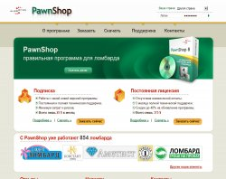    PawnShop :  - http://lombard.algo-rithm.com