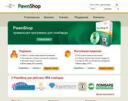 Программа для ломбарду PawnShop : сайт - http://lombard.algo-rithm.com
