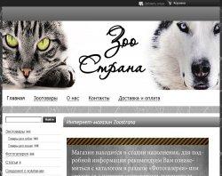 Зоомагазин Зоострана : сайт - http://zoostrana.com.ua/