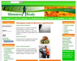 Стройность и красота : сайт - http://slimness.com.ua
