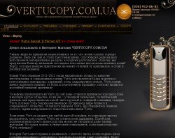 Магазин www.vertucopy.com.ua - копії Верту каталог, купити Vertu копію : сайт - http://vertucopy.com.ua
