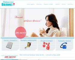 Окна Киев : сайт - http://www.okna-velis.com.ua