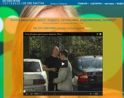 Розыгрыши друзей, коллег, любимых, начальника, родственников, VIP во Львове : сайт - http://rozigrash.com