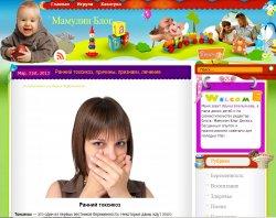 Мамулин блог : сайт - http://mamulin-blog.com/
