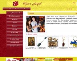 "Інтернет магазин  ""Скриня сувенірів"" : сайт - http://skrynya-suveniriv.lviv.ua/"