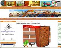 """Фірма """"ЛАВІСС"""" - будматеріали та госптовари : сайт - http://laviss.ua"""