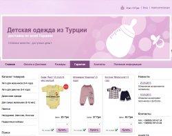 Дитячий одяг з Туреччини : сайт - http://www.bebe-shop.com.ua