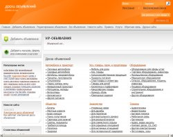 Доска бесплатных объявлений Украины : сайт - http://doska.co.ua/