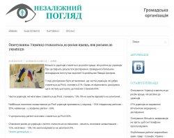 "Громадська організація ""Незалежний погляд"" : сайт - http://independentview.com.ua/"