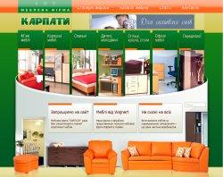 """Меблева фірма """"КАРПАТИ"""" : сайт - http://www.karpaty-mebli.lviv.ua"""