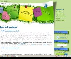 Шкільна документація : сайт - http://paperomaniyscho.ucoz.ua/