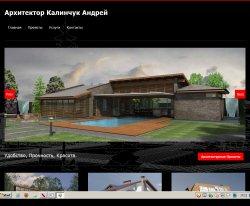 Архитектор Калинчук Андрей : сайт - http://kalinchuk-arch.ru/