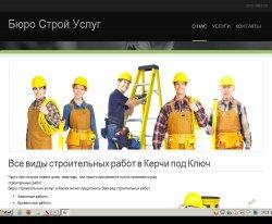 Строительные услуги в Керчи : сайт - http://burouslug.weebly.com/