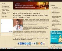 Адвокат Очеретный Сергей ( Украина, Киев, Харьков ) : сайт - http://peritum.com.ua/